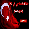 دليلك السياحي في تركيا (بدون نت) icon