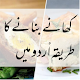 Download Pakistani Recipes Urdu For PC Windows and Mac