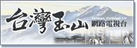 台灣玉山網路電視台