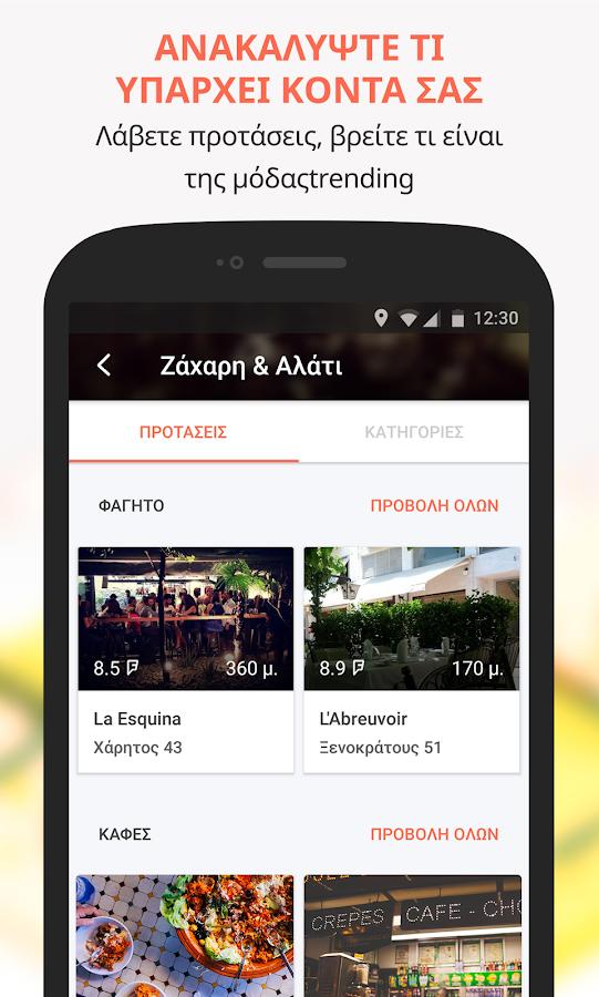 Karta GPS - Πλοήγ. χωρίς σύνδ. - στιγμιότυπο οθόνης