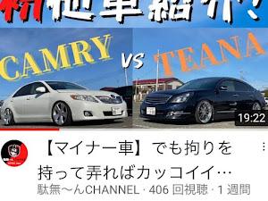 カムリ ACV40のカスタム事例画像 hiroカムさんの2021年03月04日21:14の投稿