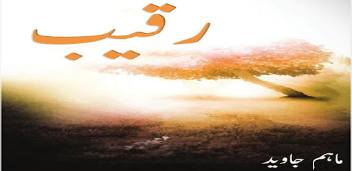 Raqeeb - Urdu Novel - by Sigma E Apps - Books & Reference Category