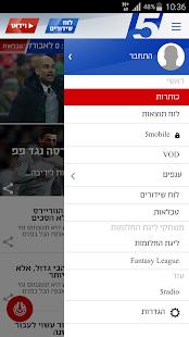 ערוץ הספורט Screenshot 4