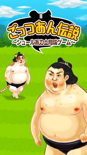 ごっつあん伝説~シュール系力士育成ゲーム~