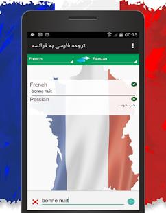 ترجمه فارسی به فرانسه - náhled