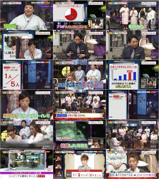 (TV-Variety)(720p) 真夜中の保健室 有吉に女のカラダの悩みを相談…誰にも言えない胸・夜・トイレの悩み 160229