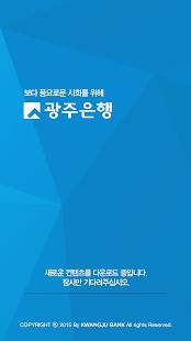 광주은행 개인뱅킹 - náhled