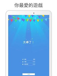 數獨 Screenshot