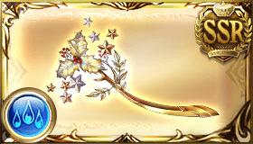 星屑の聖杖