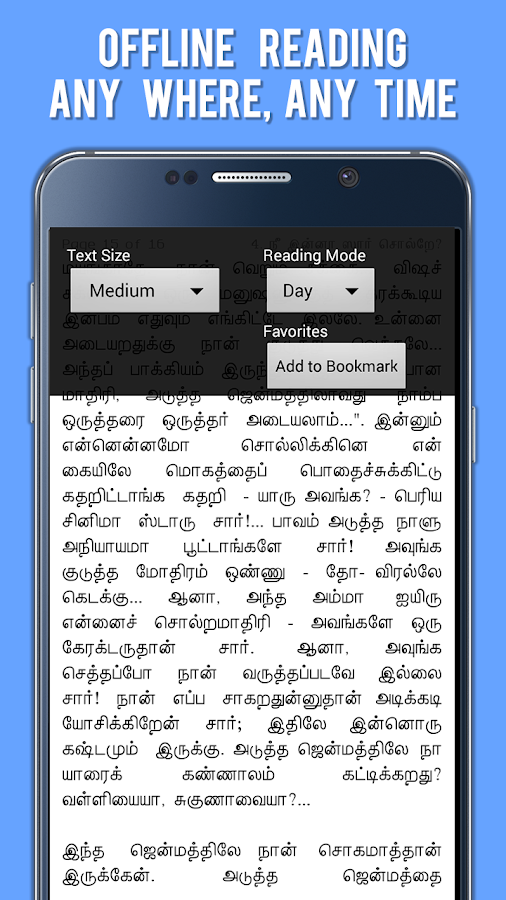 Jeyakandhan Stories in Tamil- screenshot