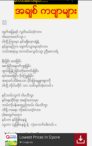 Myanmar Poems