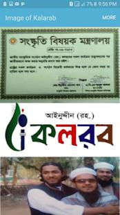 Kalarab Shilpigosthi - náhled