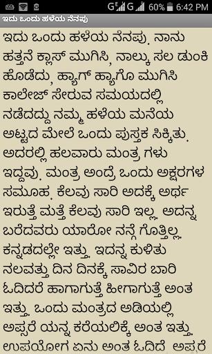 ಕನ್ನಡ ಪೋಲಿ ಕಥೆಗಳು-3