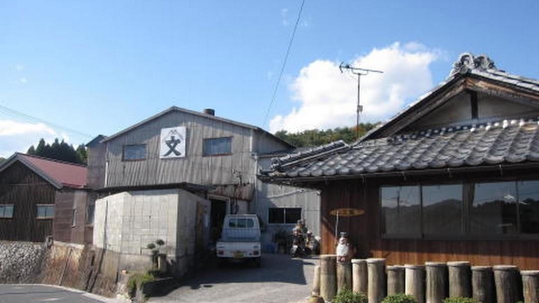 「滋賀県甲賀市信楽町長野:山文製陶所」の画像検索結果