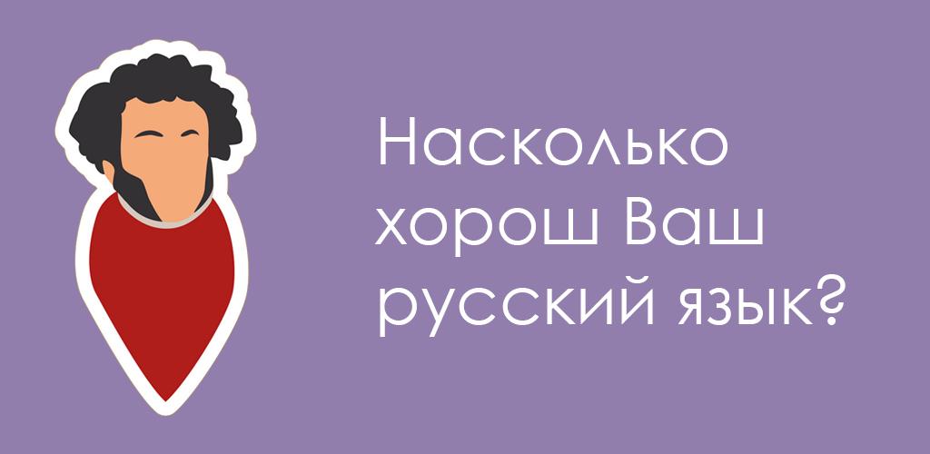 perevodom-igri-testi-na-russkom-yazike-dlya-vzroslih