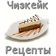 Download Рецепты чизкейка For PC Windows and Mac