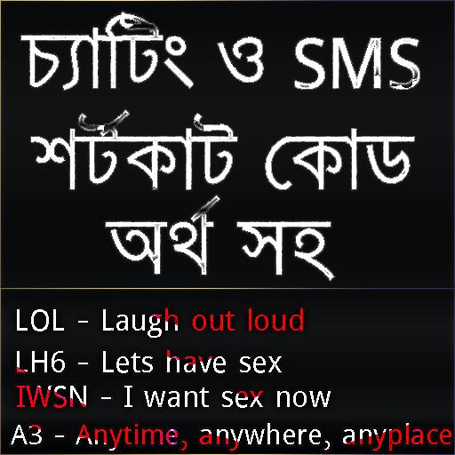 চ্যাটিং ও SMS লেখার শর্টকাট কোড