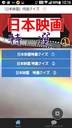 「日本映画」特選 ①