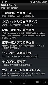 高校野球の最新ニュースと関連ニュース screenshot 8