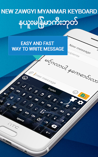 Zawgyi Myanmar keyboard 1.1.0 screenshots 3