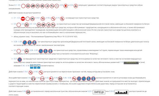 Билеты ПДД 2020 Экзамен ПДД screenshot 6