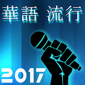 中国 流行 音乐 歌曲 Best Chinese Pop