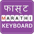 Fast Marathi Keyboard-English to Marathi typing