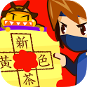 虫食い漢字クイズ icon