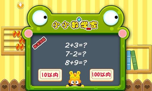 幼儿加减法-学前教育 3-5岁数学-小黄鸭早教系列