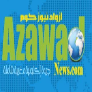ازواد نيوز azawad news