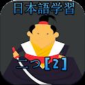 Belajar Bahasa Jepang 2 icon
