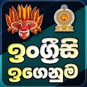 English Igenuma - Ingreesi Igenuma in Sinhala icon