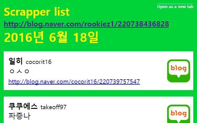 Naver post scrapper tracker