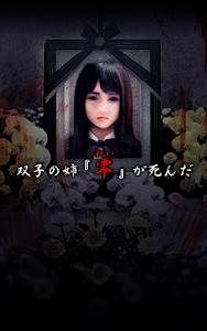 脱出ゲーム:呪巣 -零- screenshot 0
