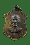 เหรียญรุ่นแรก หลวงพ่อสวั่น วัดเทพมงคล จ.สิงห์บุรี