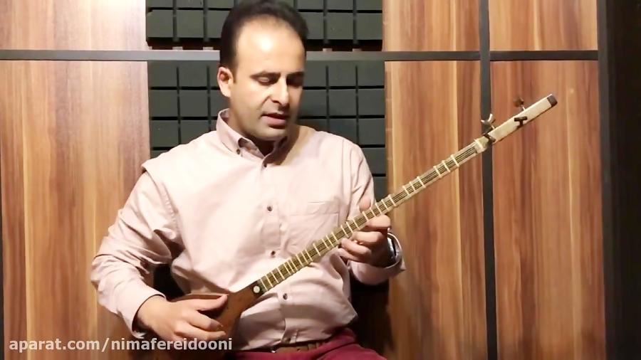 فیلم آموزش درآمد دستگاه راست پنج گاه ردیف میرزا عبدالله نیما فریدونی سهتار