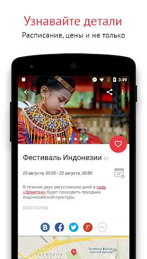 KudaGo - афиша Москвы, Петербурга screenshot