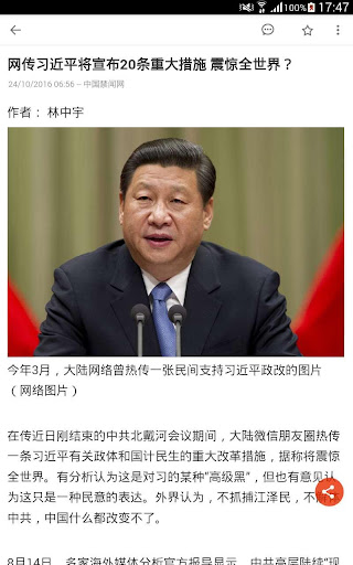 玩免費新聞APP|下載華人新聞-海外中國今日頭條,翻牆秘聞國際時政,港澳台軍事歷史 app不用錢|硬是要APP