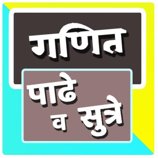 Marathi Padhe | गणित पाढे व सुत्रे