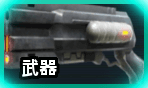 SOA武器