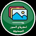 استرجاع الصور و الفيديوهات المحذوفة *تطبيق سعودي* icon
