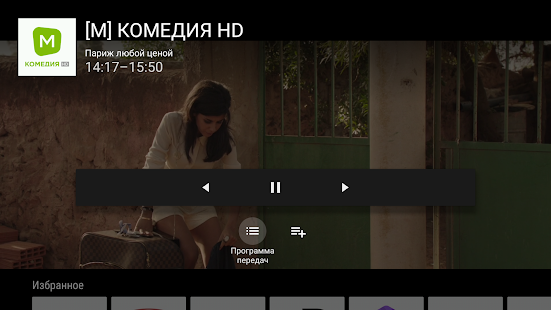 MEGOGO для Android TV- screenshot thumbnail