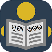 Daily Odia News