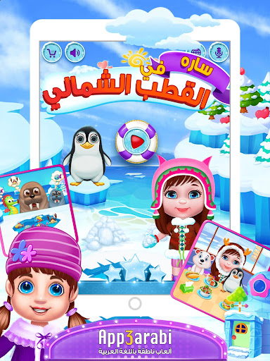 Polar Adventure - Educational Game for Kids Girls 1.0.5 screenshots 6