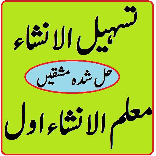 Tasheel Ul Insha Muallim ul Insha 1 Urdu Sharah – Apps on Google Play