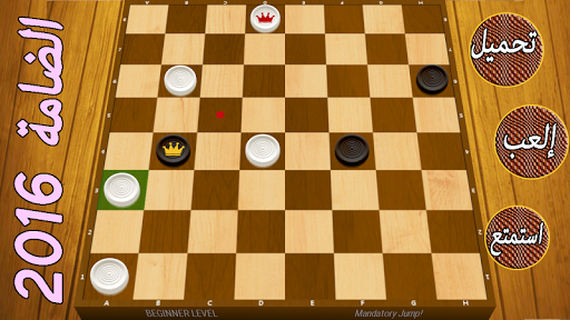 Dames - Draughts screenshot