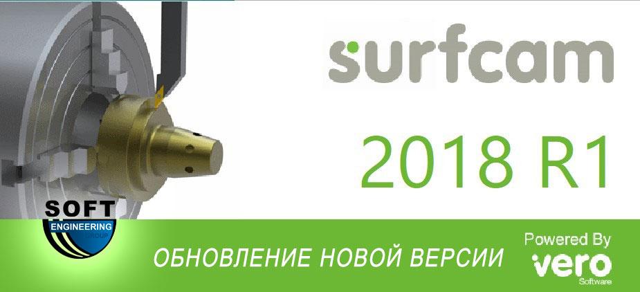 Surfcam 2018 R1 сокращает время регенерации CAM