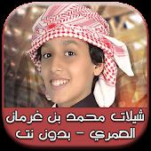 شيلات محمد بن غرمان العمري