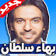 اغاني بهاء سلطان 2019 بدون نت Bahaa Sultan APK