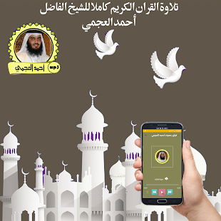 احمد العجمي - القران الكريم كاملا - náhled